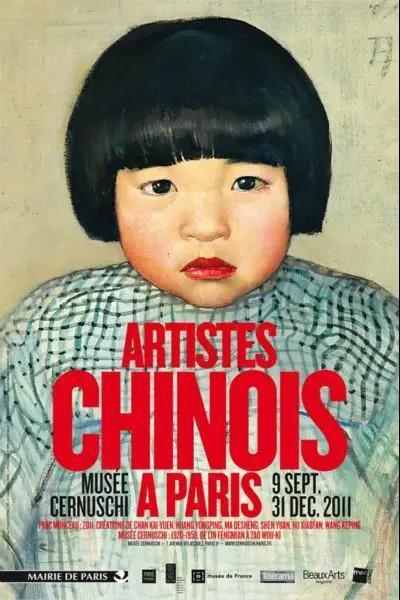 """展览""""中国艺术家在巴黎""""海报,2011年,法国赛努奇博物馆"""